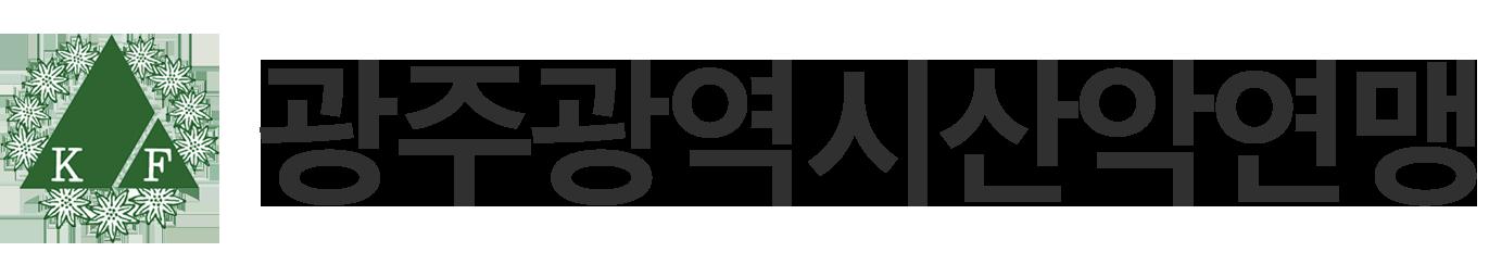 광주광역시산악연맹